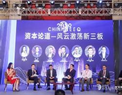 中钢网荣登2019年第三届中国新三板年度风云榜!