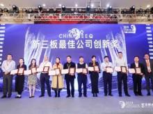 赛融科技荣获2019年度中国新三板风云榜-最佳公司创新奖!