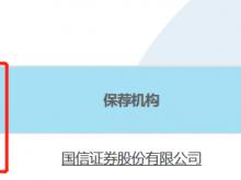 佰仁医疗科创板项目状态恢复为已问询