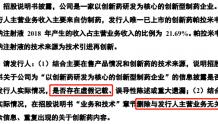 南新制药声称以创新药为主 被上市委质疑为虚假记载