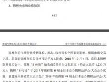 博瑞医药实控人袁建栋3229万元养212条锦鲤 保荐机构称交易真实