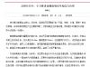 华文食品IPO:参保人数不符 招股书疑隐瞒环保问题