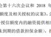 索通发展为控股子公司63亿元综合授信提供担保