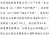 招商蛇口子公司为福永产业园2.5亿元借款提供连带责任保证