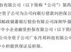 丹邦科技子公司广东丹邦向中小担提供保证反担保