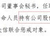 霍克展示任命三名高管 副总经理杨炎来持股62%