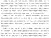 嘉洋华联任命三名高管 均未持有公司股份