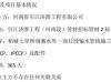 龙泉股份为中标候选人第一名 投标报价2.15亿元