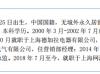 网波股份副总经理沈金辉辞职 不再担任其它职务