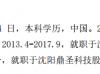 鼎圣科技任命滕飞为公司董秘