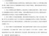 百大能源聘任刘淦昌为董秘 持有公司206.38万股