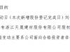 天晟股份实控人刘世伟认购128万股 持股比例降至38.08%