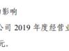 宜昌交运及子公司自2019年10月以来累计收到政府各类补助1100万元