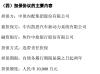 中原内配为全资子公司向银行申请的1亿元综合授信提供担保