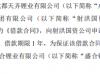 天齐锂业拟为全资子公司申请不超过77.8亿元银行授信提供担保