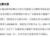 橘香斋控股股股东及实控人增持公司股份 二者合计持股增至30.38%