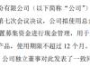 聚辰股份使用不超8.2亿元闲置资金购买保本约定投资产品