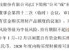 东方精工2020年使用不超20亿元闲置资金购买理财产品