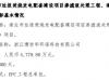 世纪星源控股子公司收到《中标通知书》 中标价4780万元