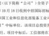 山东威达全资子公司收到财政补助资金624万元