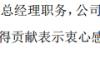 合肥高创副总经理孙兵辞职 辞职后继续担任董事职务