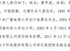 二乘三任命龚亨波为财务负责人
