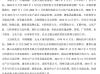 华强方特聘任4名副总裁 3名持有公司股份