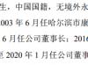 振宁科技任命李宁为总经理 持有公司1507.4万股