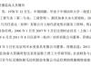 协新股份聘任张晔为公司副总经理 不持有公司股份