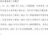 翔宇科技任命程晓婷为公司副总经理 不持有公司股份