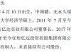 华大天元任命朱战营为公司董事长 不持有公司股份