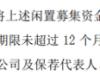 奥飞娱乐已将暂时补充流动资金的闲置募集资金2.6亿元全部归还
