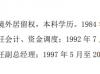 锦龙装备任命于永久为总经理 不持有公司股份