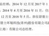 舒朋士任命田冬为财务负责人 持有公司股份34.02%