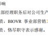 数字人BIOVR事业部经理蒋奕辞职 持股24万股
