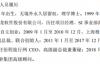 世纪明德任命陈自富为公司总经理 不持有公司股份