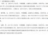 亨利技术任命三名高管 其中陈雪峰持有公司股份0.88%