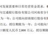 天迈科技关联方为公司向银行申请1亿元授信提供担保