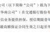 皇氏集团为下属公司向银行申请8000万元授信提供担保