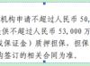 华映科技为控股子公司5亿元借款提供5.3亿保证金担保