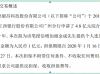 *ST毅昌股东谢金成为4.8亿综合授信提供1亿元担保