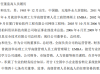 白虹软件任命胡力和为财务负责人 持有公司股份29.76%