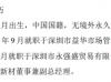 丰兆新材任命叶智为总经理 不持有公司股份