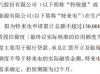特锐德为特来电申请15亿元综合授信提供担保