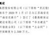 京汉股份为子公司提供连带责任保证担保 担保额度2500万元