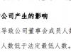 中磁视讯副董事长张银生因个人原因辞职