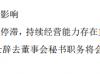 德丰影业2名高管辞职 目前公司生产经营已停滞