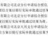 中化岩土拟向银行合计申请综合授信4.3亿元