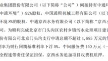 中山公用为京西水务4895万元贷款提供融资担保