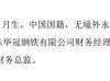 高正信息任命赵红锋为公司财务负责人